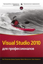 Продается книга: Visual Studio 2010 для профессионалов
