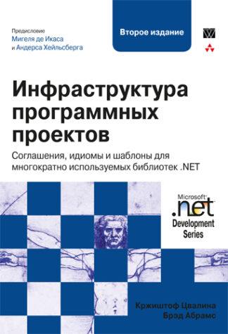 Продается книга: Инфраструктура программных проектов: соглашения