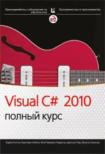 Продается книга: Visual C# 2010: полный курс