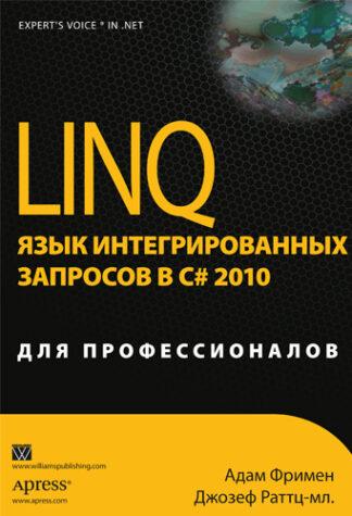 Продается книга: LINQ: язык интегрированных запросов в C# 2010 для профессионалов