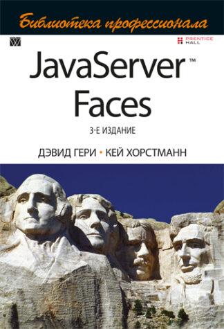 Продается книга: JavaServer Faces. Библиотека профессионала