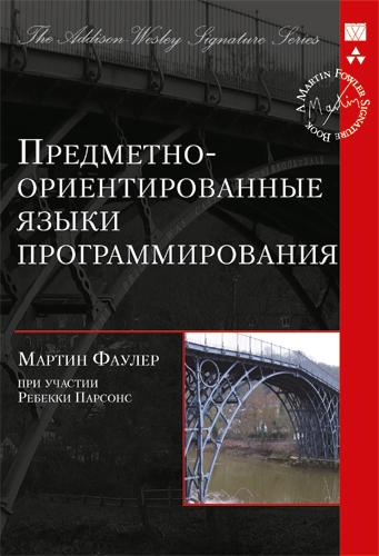 Продается книга: Предметно-ориентированные языки программирования