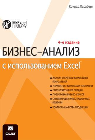 Продается книга: Бизнес-анализ с использованием Excel