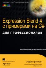 Продается книга: Expression Blend 4 с примерами на C# для профессионалов