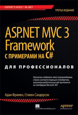 Продается книга: ASP.NET MVC 3 Framework с примерами на C# для профессионалов