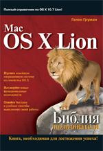 Продается книга: Mac OS X Lion. Библия пользователя