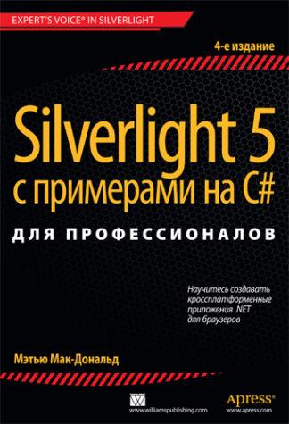 Продается книга: Silverlight 5 с примерами на C# для профессионалов