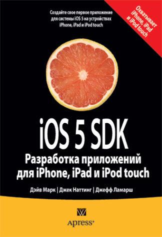 Продается книга: iOS 5 SDK. Разработка приложений для iPhone