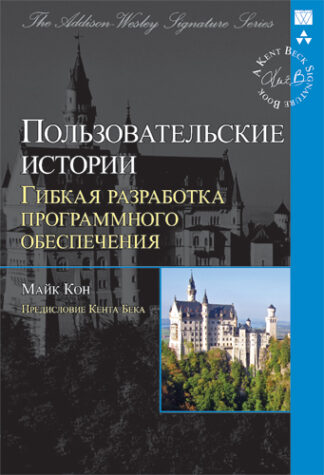 Продается книга: Пользовательские истории: гибкая разработка программного обеспечения