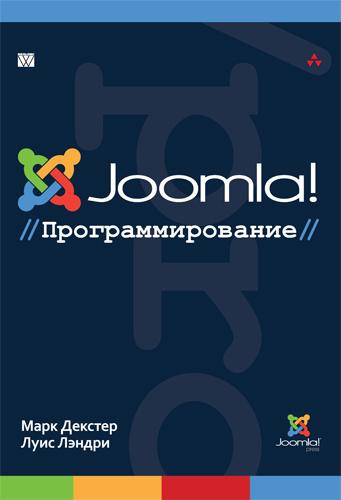 Продается книга: Joomla!: программирование
