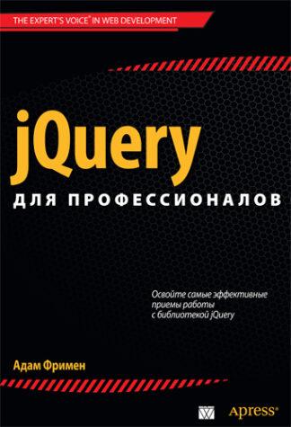 Продается книга: jQuery для профессионалов