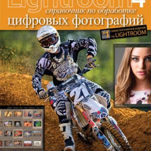 Продается книга: Adobe Photoshop Lightroom 4: справочник по обработке цифровых фотографий