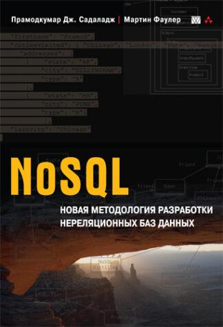 Продается книга: NoSQL: новая методология разработки нереляционных баз данных