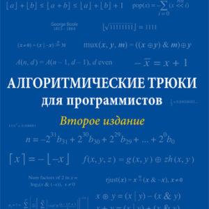Продается книга: Алгоритмические трюки для программистов