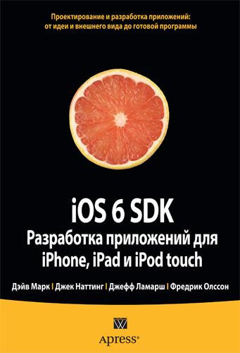 Продается книга: iOS 6 SDK. Разработка приложений для iPhone