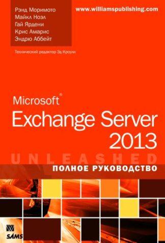 Продается книга: Microsoft Exchange Server 2013. Полное руководство