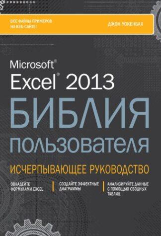 Продается книга: Excel 2013. Библия пользователя