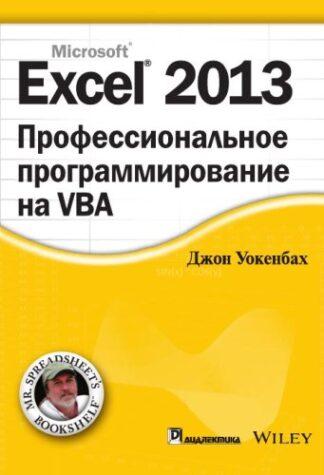 Продается книга: Excel 2013: профессиональное программирование на VBA
