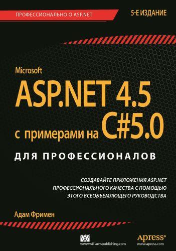 Продается книга: ASP.NET 4.5 с примерами на C# 5.0  для профессионалов