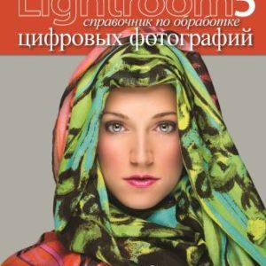 Продается книга: Adobe Photoshop Lightroom 5: справочник по обработке цифровых фотографий
