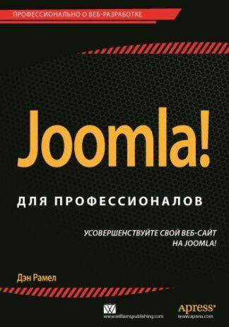 Продается книга: Joomla! для профессионалов