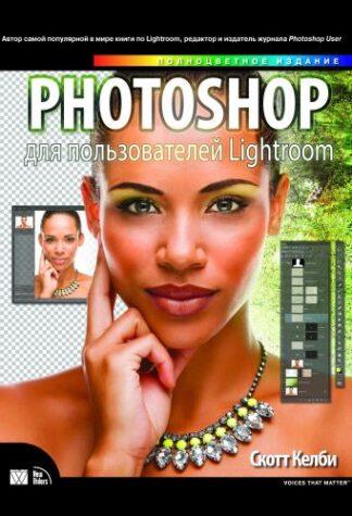 Продается книга: Photoshop для пользователей Lightroom