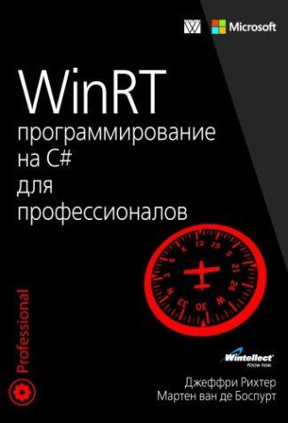 Продается книга: WinRT: программирование на C# для профессионалов