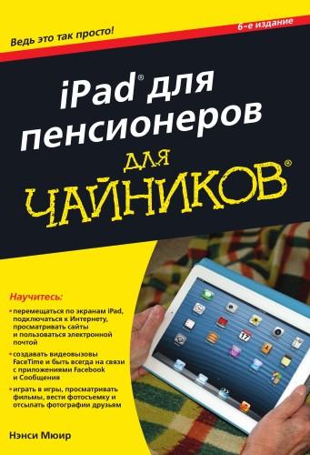 Продается книга: iPad для пенсионеров для чайников
