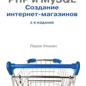 Продается книга: PHP и MySQL: создание интернет-магазинов