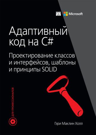 Продается книга: Адаптивный код на C#: проектирование классов и интерфейсов