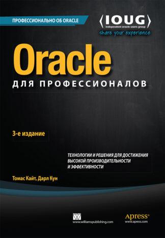 Продается книга: Oracle для профессионалов: архитектура