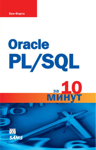 Продается книга: Oracle PL/SQL за 10 минут