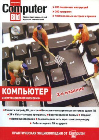 Продается книга: Компьютер: практическая энциклопедия от ComputerBild (+DVD). 2-е изд.