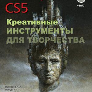 Продается книга: PHOTOSHOP CS5. Креативные инструменты для творчества + DVD