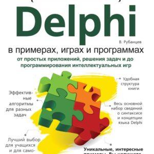 Продается книга: Самоучитель Delphi в примерах