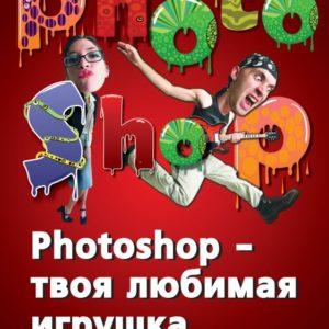 Продается книга: PHOTOSHOP - твоя любимая игрушка. Редактирование фотографий