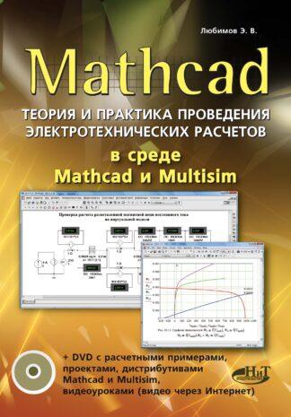 Продается книга: MATHCAD.Теория и практика проведения электротехнических расчетов в среде MATHCAD и MULTISIM. Книга +DVD с проектами и программами