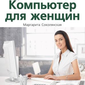Продается книга: Компьютер для женщин. Самоучитель. + DVD