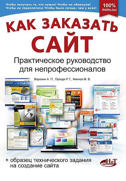Продается книга: Как заказать сайт. Практическое руководство для непрофессионалов
