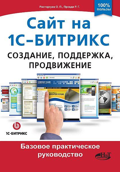 Продается книга: Сайт на 1С-Битрикс: создание