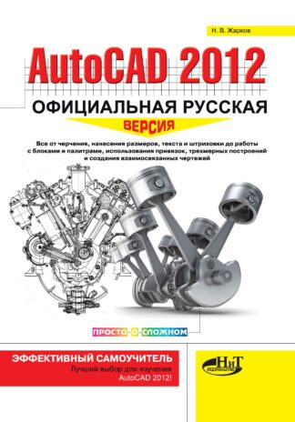 Продается книга: AutoCAD 2012: официальная русская версия. Эффективный самоучитель