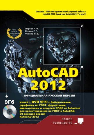 Продается книга: AutoCAD 2012. Книга + DVD c библиотеками