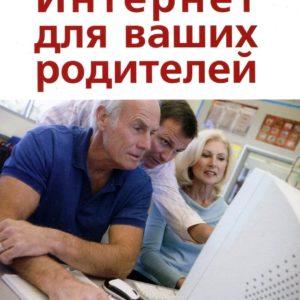 Продается книга: Полезный интернет для ваших родителей