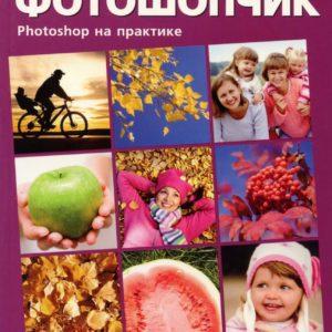 Продается книга: Фотошопчик. Photoshop на практике. Создание фотомонтажа и обработка цифровых фотографий