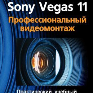 Продается книга: Sony Vegas PRO 11. Профессиональный видеомонтаж.  + DVD