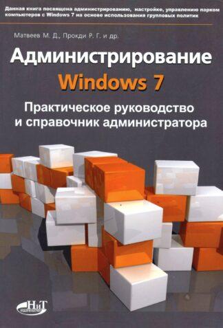 Продается книга: Администрирование Windows 7. Практическое руководство и справочник администратора