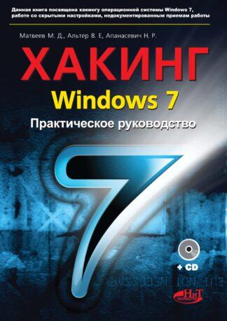 Продается книга: Хакинг Windows 7. Практическое Руководство. Книга + CD
