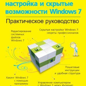 Продается книга: «Тонкая» настройка и секреты Windows 7. Практическое руководство