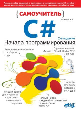 Продается книга: Самоучитель С#. Начала программирования. 2-е изд.