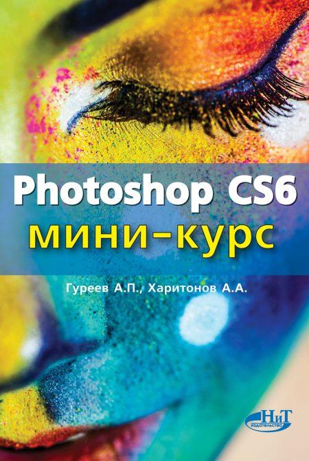 Продается книга: Photoshop CS6. Миникурс. Основы фотомонтажа и редактирования изображений